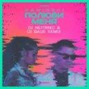 Kaminski - Полюби меня (Nejtrino & Baur Remix)