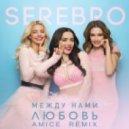 SEREBRO - Между нами любовь (Amice Remix)
