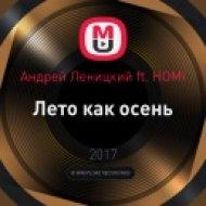 Андрей Леницкий feat. HOMI - Лето как осень  (Dj Алексей Ёжик D\'n\'B Promo Remix 2017)