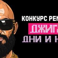 Джиган - Дни и Ночи (Dj Alex Twin Remix)
