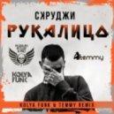 Скруджи - Рукалицо (Kolya Funk & Temmy Remix)
