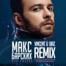 Макс Барских - Моя любовь (Vincent & Diaz Remix) (Original Mix)