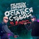 Filatov & Karas vs. Виктор Цой - Остаться С Тобой (Vox Mix) (Original Mix)