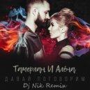 Тамерлан и Алена - ДавайПоговорим (Dj Nik Remix 2017)
