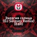 Артем Качер  - Энергия солнца (DJ Solovey Remix) (Edit) (DJ Solovey Remix)