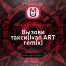 Мари Краймбрери - Вызови такси (Ivan ART remix)