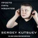 Макс Барских vs. Stranger - Моя любовь (Sergey Kutsuev Mash)