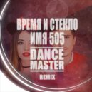 Время и Стекло - Имя 505 (Dance Master Remix) (Dance Master Remix )