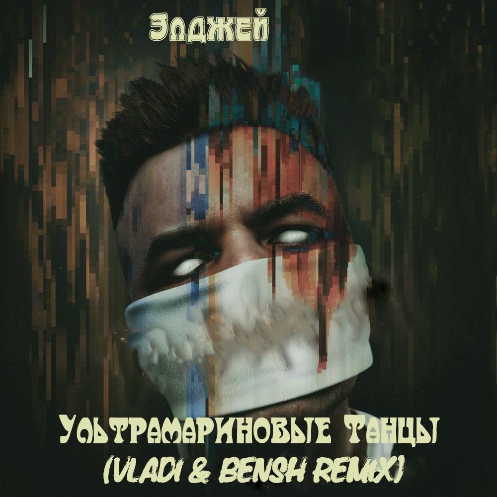 Элджей - Ультрамариновые Танцы(Vladi & Bensh Remix)  (Remix)