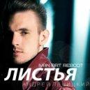 Андрей Леницкий - Листья (Ivan ART Reboot)