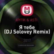ARTIK & ASTI  - Я тебе (DJ Solovey Remix)