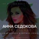Анна Седокова - Увлечение (Vadim Adamov & Avenso Remix) (Original Mix)