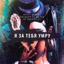 Denis Rublev feat. Anthony El Mejor - Я за тебя умру (Dj Prezzplay cover mix) (Original Mix)