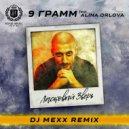 9 Грамм feat. Alina Orlova - Ласковый Зверь (DJ Mexx Remix) (Original Mix)