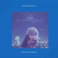 Зомб - #ЭтаМалаяФайя (ICEGOOD Remix)