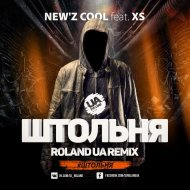 New\'z cool ft. XS - Штольня (Roland UA Radio Remix)