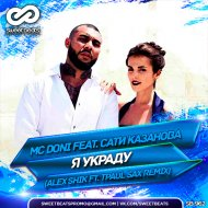 MC Doni feat. Сати Казанова - Я украду  (Alex Shik ft. TPaul Sax Radio Edit)