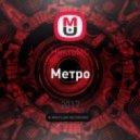 НиктоМС - Метро (оригинал)