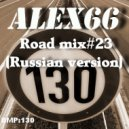 Alex66 - Road mix#23 (Russian version) ()