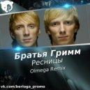 Братья Грим - Ресницы (DJ OLMEGA Radio Remix)