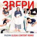 Звери - Разум (ilLegal Content Remix)