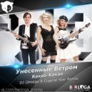 Унесенные Ветром - Какао Какао (DJ OLMEGA & Eugene Star Remix)