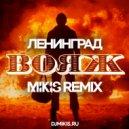 Ленинград - Вояж (Mikis Remix)