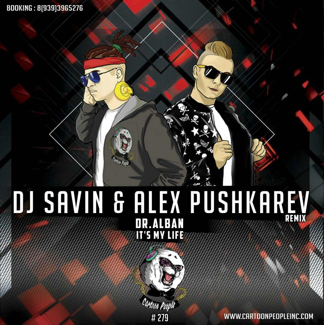 Dr. Alban - It\'s My Life  (DJ SAVIN & Alex Pushkarev Remix)