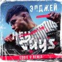 Элджей  - Hey, Guys  (Eddie G Remix)