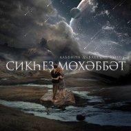 Альбина Дәүләткилдина - Бесконечная любовь (Original Mix)