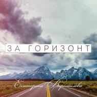 Екатерина Ворошилова - За горизонт (Original Mix)