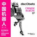 discObeta - No Doubt (Funk 2da Brain Mix)