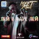 T-Killah - Лей В Баре Лей (MeeT Radio Remix)