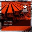 Макс Барских - Сделай громче  (Shnaps Remix)