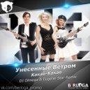 Унесенные Ветром - Какао Какао (OLMEGA & Eugene Star Remix)