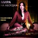 МИРА - На абордаж (Maxim Keks Remix)