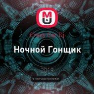 Crazy Car Dj - Ночной Гонщик (Original Mix)