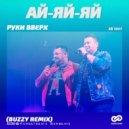 Руки Вверх - Ай-Яй-Яй  (Buzzy Remix)