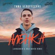 Тима Белорусских  - Алёнка  (Lavrushkin & Max Roven Remix)