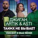 Джиган, Artik & Asti - Таких Не Бывает  (Vincent & Diaz Remix)