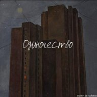 MIRVCLE - Одиночество (Original prod.by boyfifty)