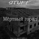 Stuff - Мёртвый Город ()
