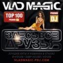 Vlad Magic - #ЗДЕСЬВСЕДРУЗЬЯ #154 ()