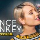 Клава Кока - Dance Monkey (DJ Steel Alex Remix Extended Edit 2019)