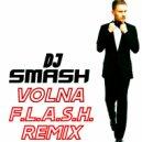 Dj Smash - Волна (FLASH Remix)