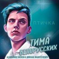 Тима Белорусских - Птичка (Aleksandr Sheron & Mikhail Makeev Radio Remix)