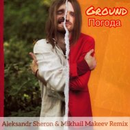 Ground - Погода (Aleksandr Sheron & Mikhail Makeev Radio Remix)