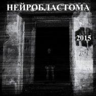 Нейробластома - Телемская обитель (Original Mix)