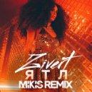 Zivert - ЯТЛ (Mikis Remix)