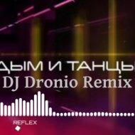REFLEX - Дым и танцы (DJ Dronio Dance Remix)